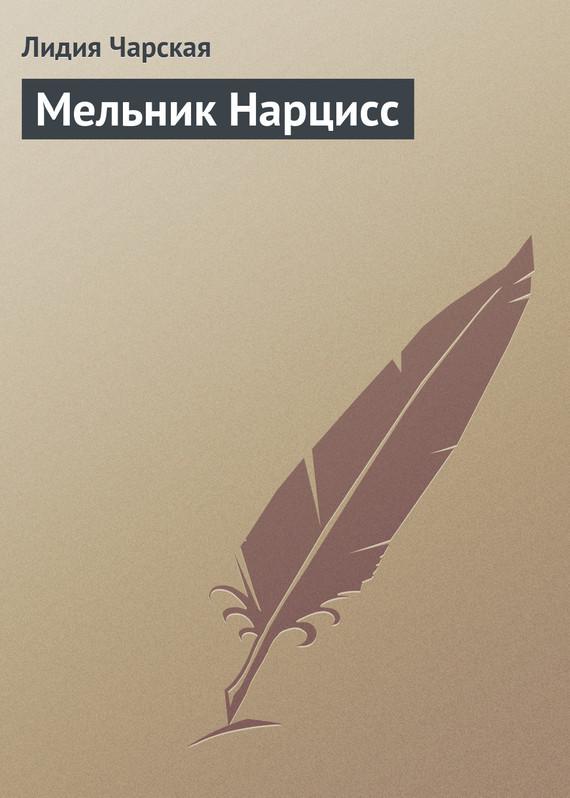 Скачать Лидия Чарская бесплатно Мельник Нарцисс