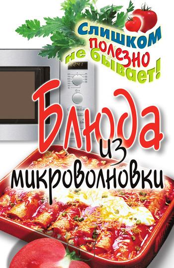 Дарья Нестерова Блюда из микроволновки
