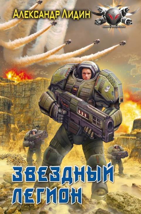 Обложка книги Звездный легион, автор Лидин, Александр
