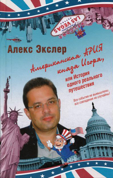 Алекс Экслер Американская ария князя Игоря, или История одного реального путешествия