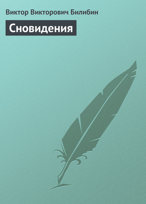 напряженная интрига в книге Виктор Викторович Билибин
