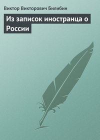 Билибин, Виктор Викторович  - Из записок иностранца о России