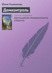 Рыженкова, Юлия  - Демконтроль