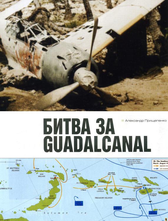 Скачать Битва за Гуадалканал бесплатно Александр Прищепенко