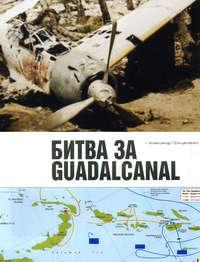 Прищепенко, Александр  - Битва за Гуадалканал