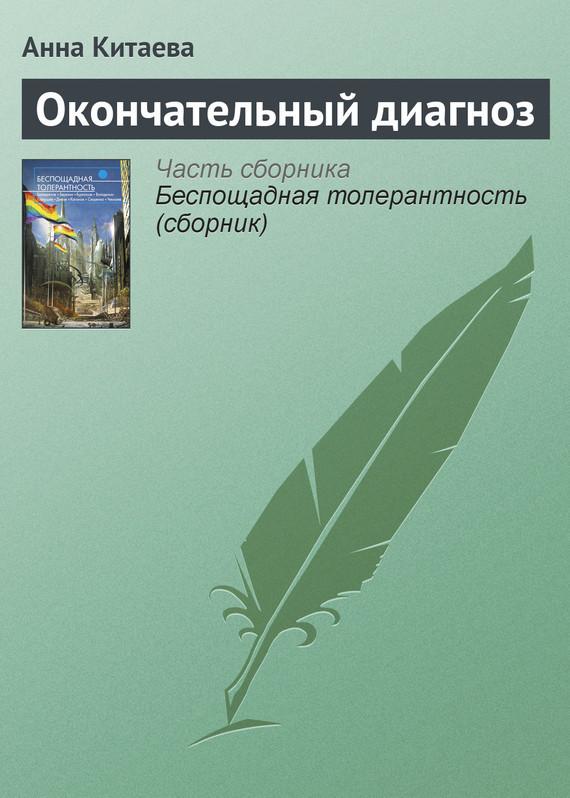 Обложка книги Окончательный диагноз, автор Китаева, Анна