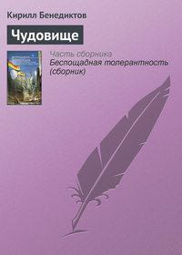 Бенедиктов, Кирилл  - Чудовище