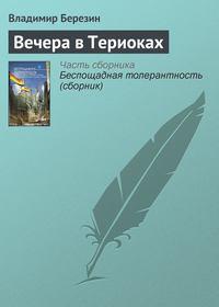 Березин, Владимир  - Вечера в Териоках