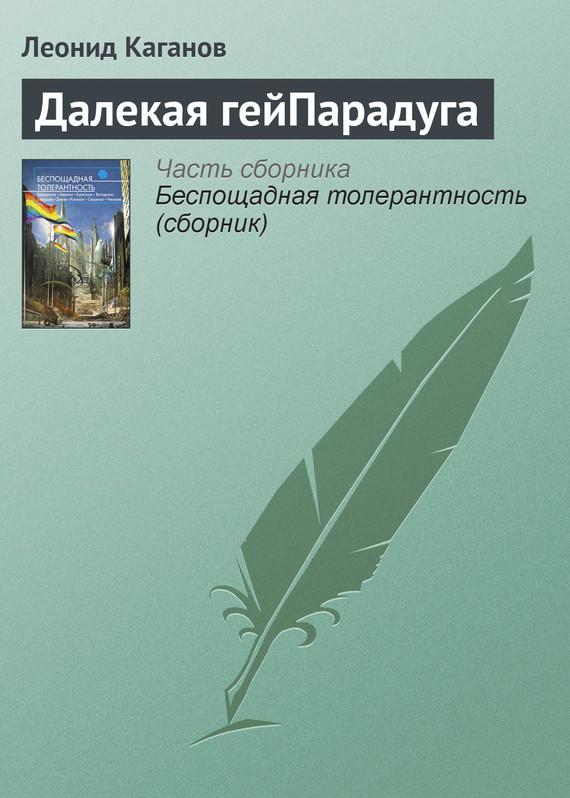 Леонид Каганов - Далекая гейПарадуга
