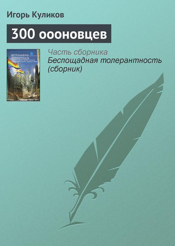 занимательное описание в книге Игорь Куликов