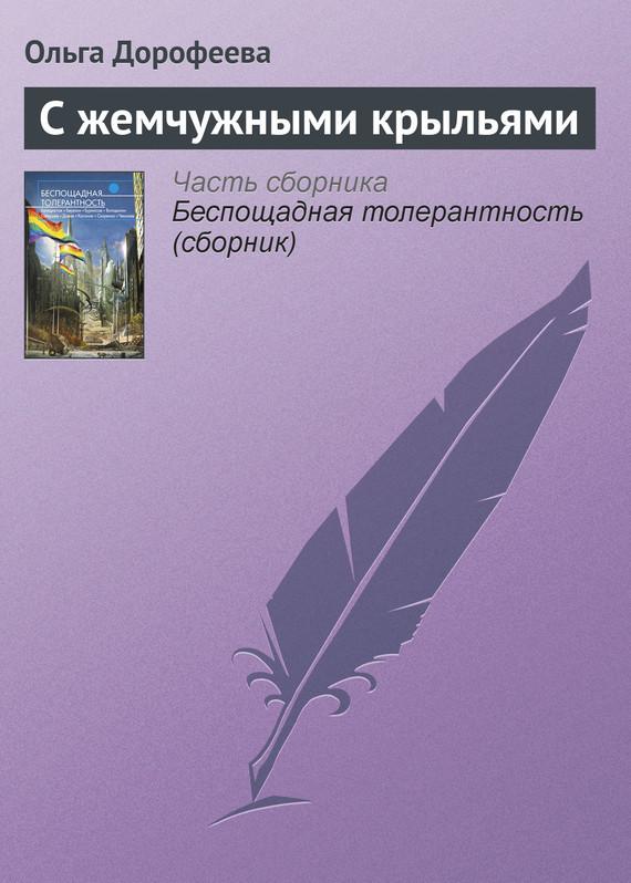 бесплатно Ольга Дорофеева Скачать С жемчужными крыльями