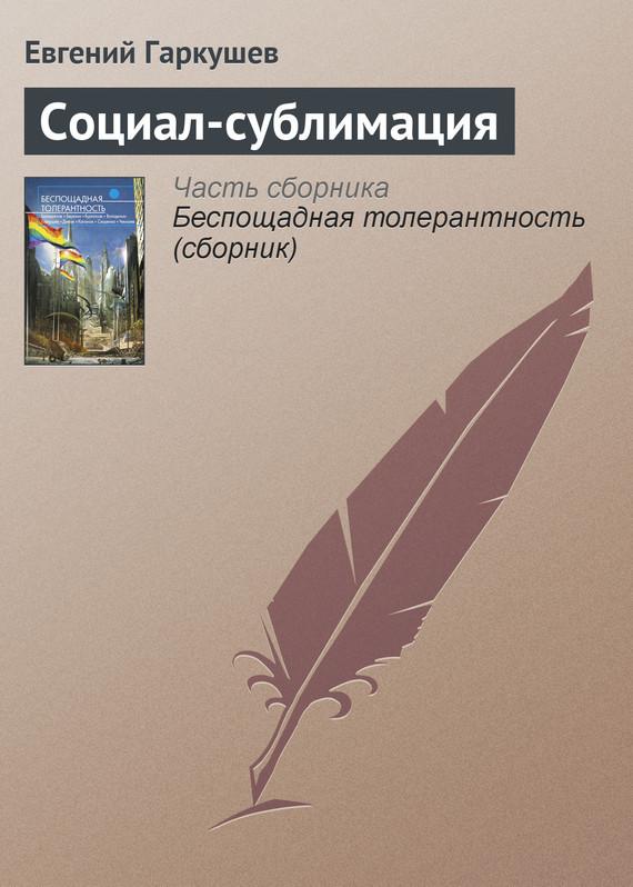 Евгений Гаркушев - Социал-сублимация