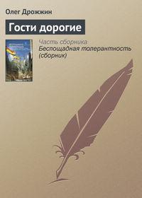 Дрожжин, Олег  - Гости дорогие