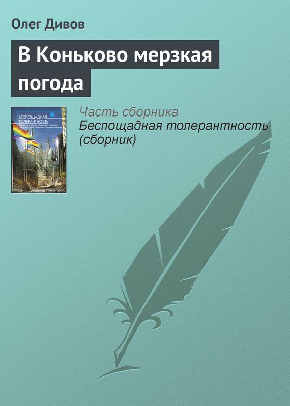 Олег Дивов - В Коньково мерзкая погода