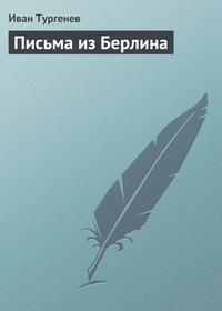 Тургенев, Иван  - Письма из Берлина