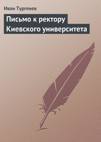 Тургенев, Иван  - Письмо к ректору Киевского университета