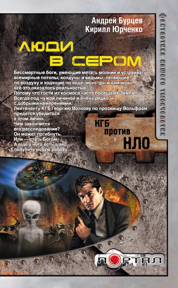 Люди в сером - Андрей Бурцев