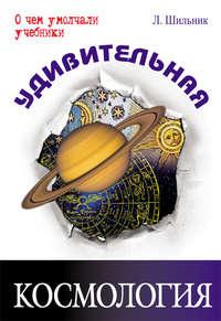 Шильник, Лев  - Удивительная космология