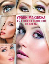 Пчелкина, Э. А.  - Уроки макияжа. 101 образ женской красоты