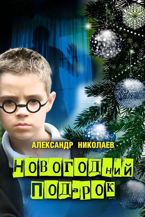 Александр Николаев Новогодний подарок