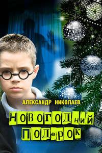 Николаев, Александр  - Новогодний подарок
