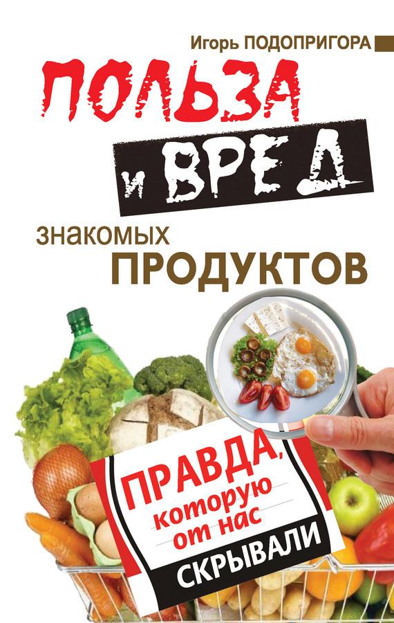 Игорь Подопригора бесплатно