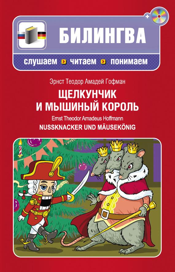 Щелкунчик и мышиный король / Nussknacker und M?usek?nig (+MP3) - Эрнст Теодор Амадей Гофман