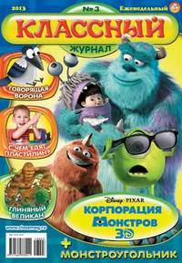 - Классный журнал №03/2013