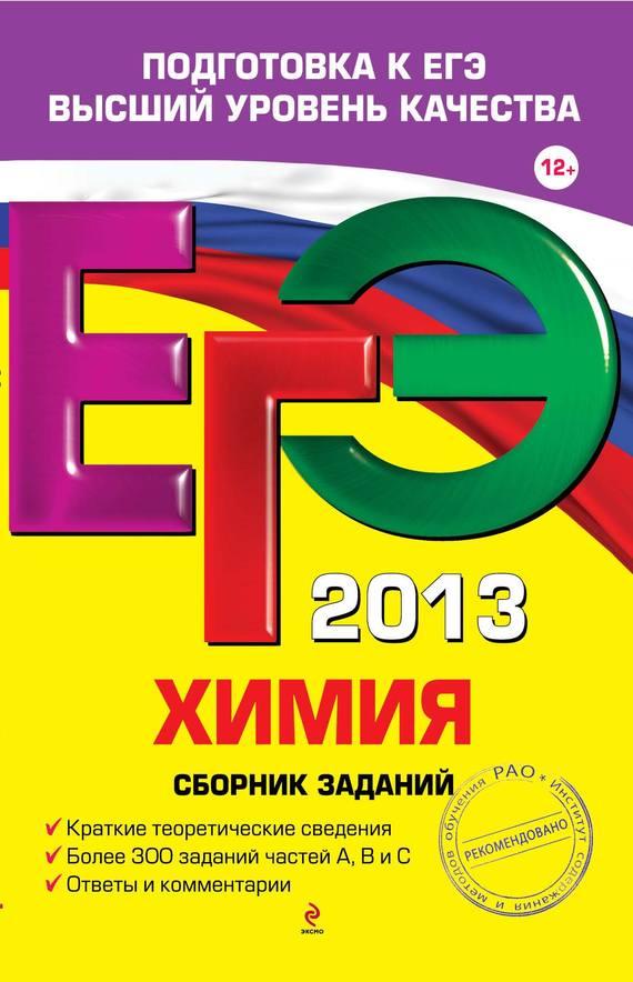 ЕГЭ 2013. Химия. Сборник заданий ( Е. Ю. Васюкова  )