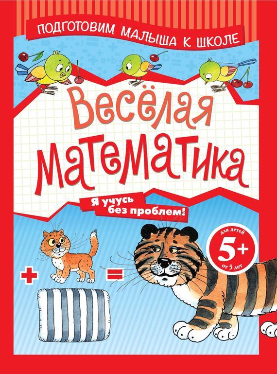 Н. В. Мирошниченко Весёлая математика