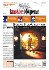 - Книжное обозрение (с приложением PRO) №01/2013