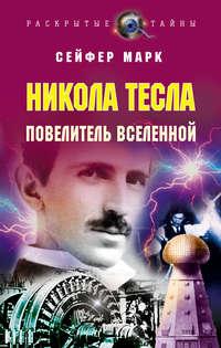 Сейфер, Марк  - Никола Тесла. Повелитель Вселенной
