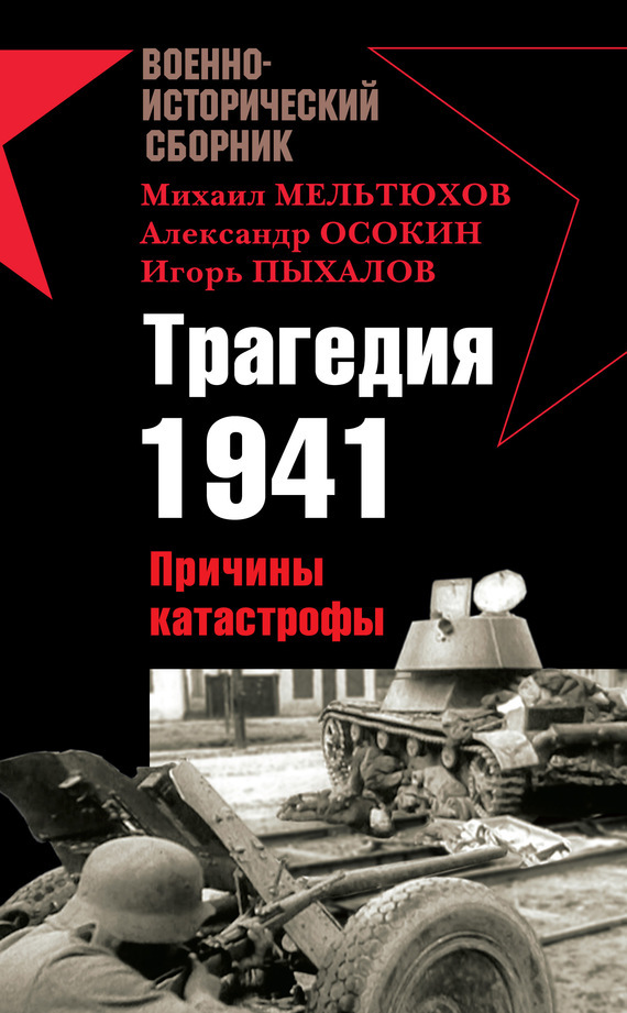 Великая Отечественная катастрофа – 3 (сборник) читать