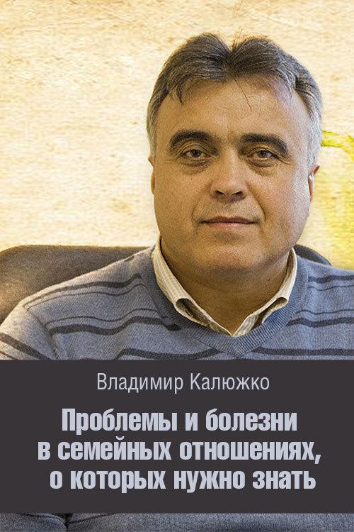Владимир Калюжко - Проблемы и болезни в семейных отношениях, о которых нужно знать (fb2) скачать книгу бесплатно