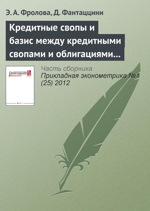Кредитные свопы и базис между кредитными свопами и облигациями для российских компаний: обзор и анализ влияния запрета на короткие продажи