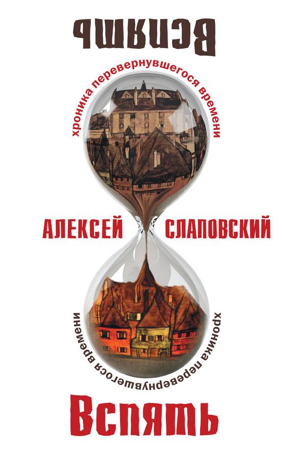 Вспять: Хроника перевернувшегося времени - Алексей Слаповский