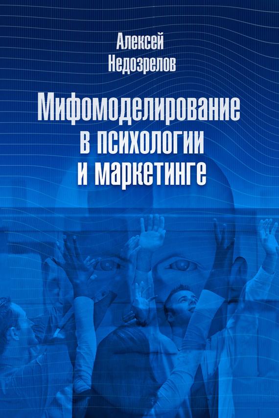 Алексей Недозрелов бесплатно