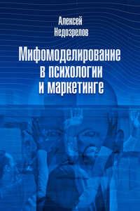 Недозрелов, Алексей  - Мифомоделирование в психологии и маркетинге