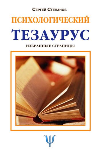 Сергей Степанов Психологический тезаурус