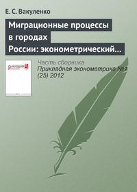 Вакуленко, Е. С.  - Миграционные процессы в городах России: эконометрический анализ