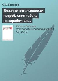 Ермаков, С. А.  - Влияние интенсивности потребления табака на заработные платы в России
