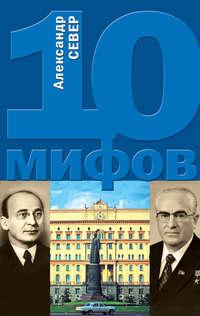 - 10 мифов о КГБ