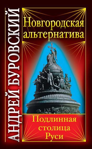 Обложка книги Новгородская альтернатива. Подлинная столица Руси, автор Буровский, Андрей
