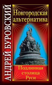 Буровский, Андрей  - Новгородская альтернатива. Подлинная столица Руси