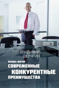 Шерягин, Владимир  - Современные конкурентные преимущества