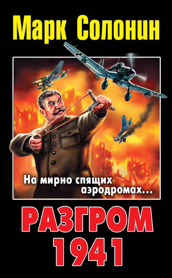 Марк Солонин Разгром 1941 марк солонин упреждающий удар сталина 25 июня – глупость или агрессия
