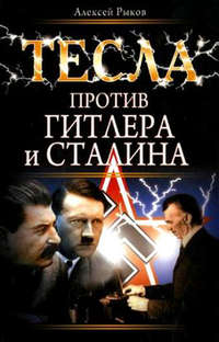 Рыков, Алексей  - Тесла против Гитлера и Сталина