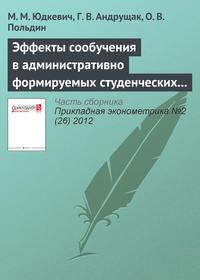 Юдкевич, М. М.  - Эффекты сообучения в административно формируемых студенческих группах