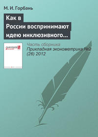 Горбань, М. И.  - Как в России воспринимают идею инклюзивного образования