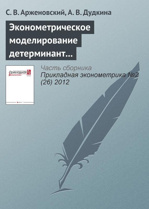 С. В. Арженовский